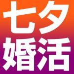 cropped-七夕婚活スクエアロゴ.jpg