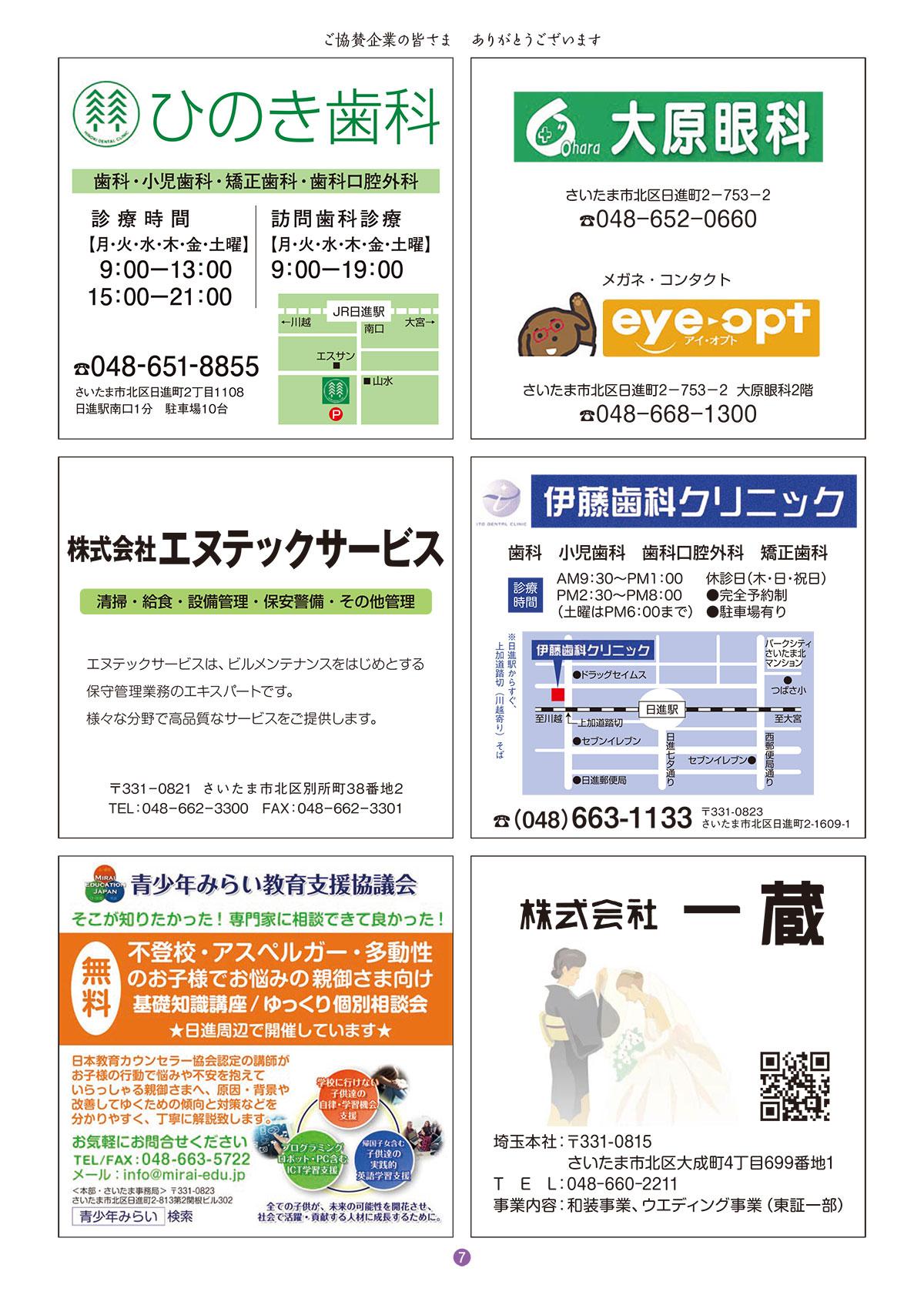 大宮日進七夕まつり2019|公式ガイドブック